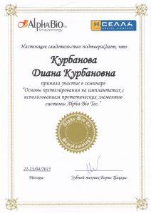 kdk-alfa-bio-2015