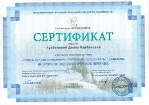 kdk-bolyachin-prof-2014