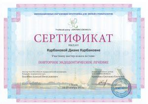 kdk-bolyachin-mk-prof-2014
