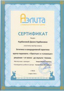 kdk-hiora-mkl-aelita-2014