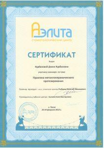 kdk-ryibalka-aelita-2013