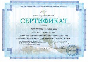 kdk-ryibalka-prof-2015