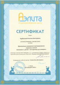 knv-bolyachin-aelita-2013
