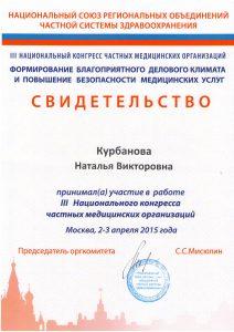 knv-kongress-2015