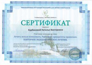 knv-bolyachin-prof-2014