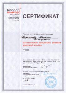 kirtv-vvedenskaya-rokada-2014