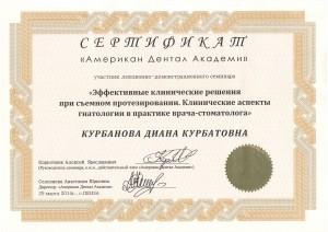 КДК Амеркан Дентал Академи 2014